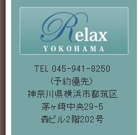 リラックス横浜